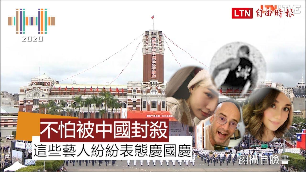 不怕被中國封殺 台灣這些藝人紛紛表態慶國慶