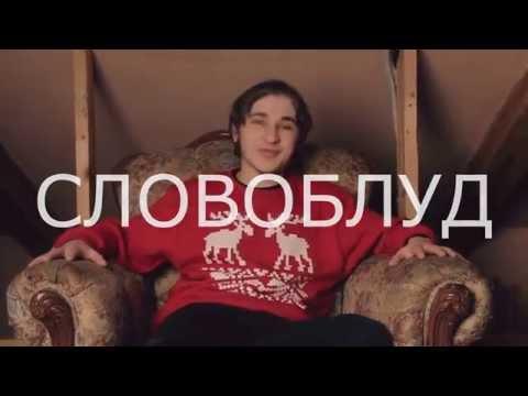 Видео, СЛОВОБЛУД - УСПЕШНАЯ ГРУППА - МОЙ ЕЛДАК