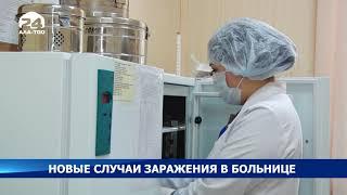 Новые случаи заражения в больнице