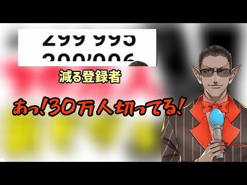【切り抜き】3回30万人突破するグウェル・オス・ガール