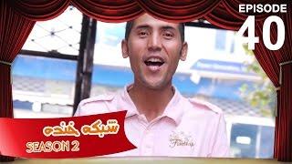 Shabake Khanda - Season 2 - Ep.40 / شبکه خنده - فصل دوم - قسمت  چهلم