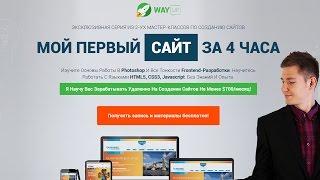 Cоздаем Сайт За 4 Часа. Photoshop/HTML/CSS. Мастер-Класс