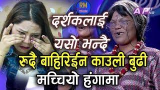 बिन्दास टि.भी.को काउली बुढी सो छोड्नुको कारण बल्ल खोलिन काउली बुढीलेJamke Bhet With kauli Budhi 2018