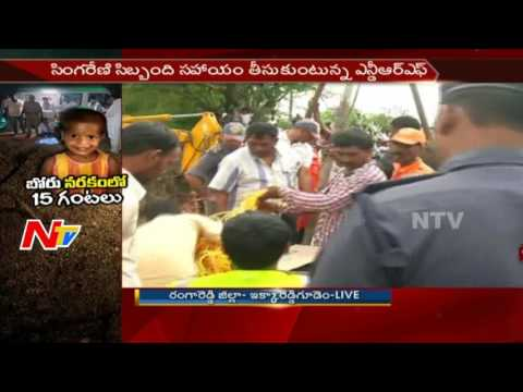Download Youtube: Villagers About Girl Stuck in Borewell    Rescue Operation Continues    Live Updates    NTV