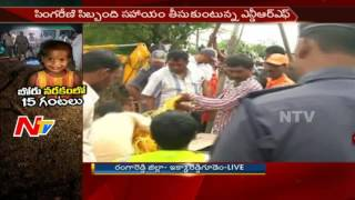 Villagers About Girl Stuck in Borewell || Rescue Operation Continues || Live Updates || NTV