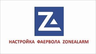 Настройка фаервола ZoneAlarm