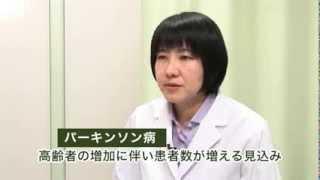 健康ぷらざ:パーキンソン病(2012.2.19)