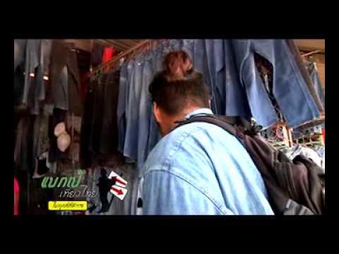 แบกเป้เที่ยวไทย trip ตลาดโรงเกลือ part2