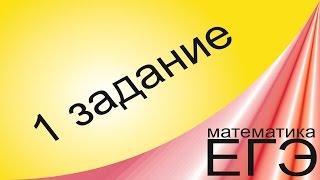 ЕГЭ по математике профильный уровень 1 задание