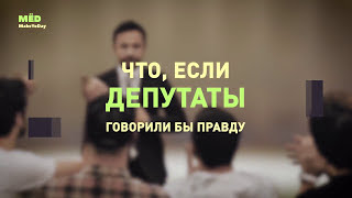 Кандидат в депутаты - Виктор Пестополов, №13 (Что, если депутаты говорили бы правду?)