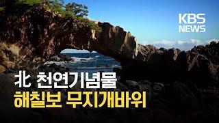 [북한 영상] 해칠보 무지개바위 / KBS