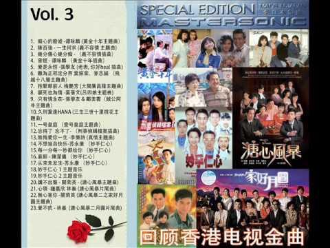 Hong Kong TV shows themes vol 3 回顾香港电视金曲 vol 3