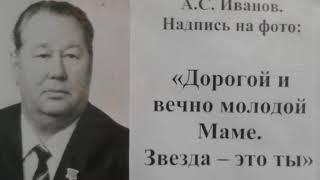 Смотреть сериал Тайна творчества  писателя А С Иванова  14 Ч ( док.исторический сериал ) онлайн