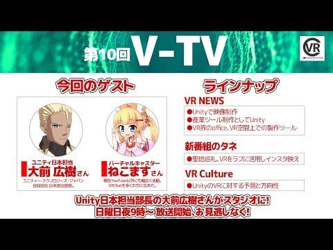 第10回 VTV放送 大前広樹さんとUnity特集