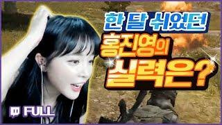홍진영의 배그 실력을 제대로 보여주지? 한달 쉬어도 이정도!![쌈바홍ssambahong 트위치] Hong jin young - battleground