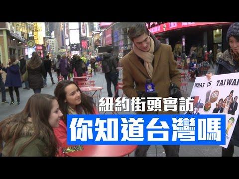 爆笑 ★纽约街访: 你知道台湾吗? 变性人很多的地方