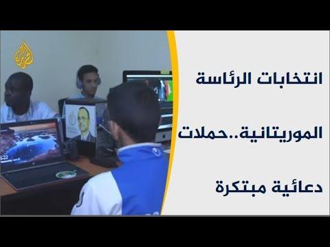 وسائل التواصل الاجتماعي ساحة منازلة بالانتخابات الموريتانية  - 12:54-2019 / 6 / 21