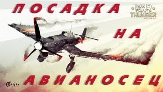 War Thunder Посадка на авианосец