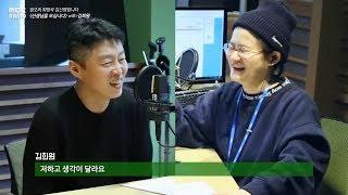 actor Kim Hee-won, shooting always wanted to go home? [정오의 희망곡 김신영입니다] 20180405