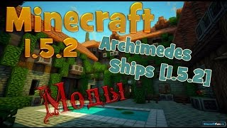 Моды для Minecraft 1.5.2 | Мод на корабли, яхты, лодки.(В этом видео я покажу мод для Minecraft 1.5.2 который добавит в..., 2015-02-21T17:22:57.000Z)