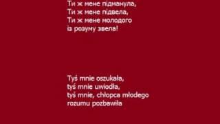 Ty zh mene pidmanula (Ти ж мене підманула) - Burłaky (Бурлаки)