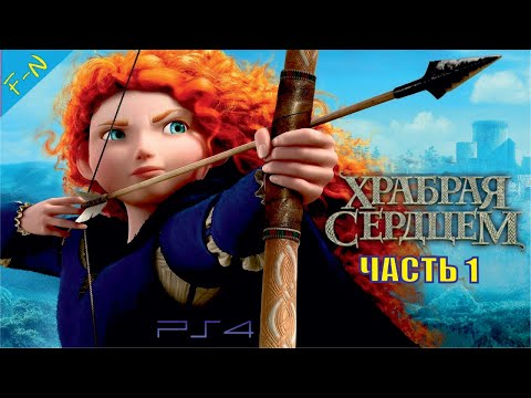 Храбрая сердцем смотреть онлайн бесплатно мультфильм смотреть онлайн в хорошем качестве