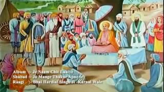 Jo Mange Thakur Apne Te Soi Soi Deve || Shabad Kirtan Song Of 2012 By Bhai Hardial Singh Ji