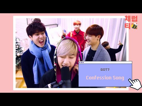 GOT7  Confession Song 고백송 中文歌詞