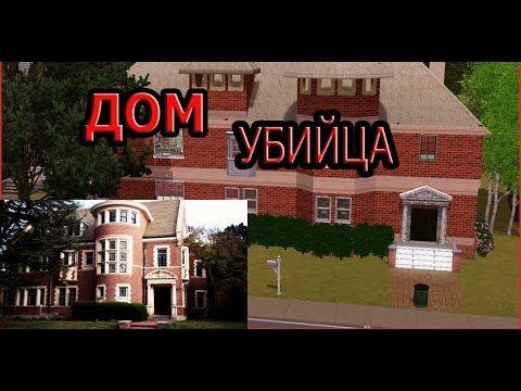 | Симс 3 ♥♢♥| Дом-Убийца| Американская История Ужасов|