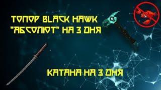 """WarFace халява - КАТАНА и ТОПОР BLACK HAWK """"АБСОЛЮТ"""" на 3 дня"""