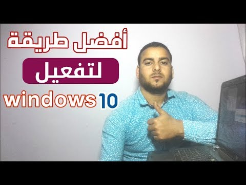 تفعيل ويندوز 10 windows مدي الحياة بجميع إصداراته | 32Bit&64Bit