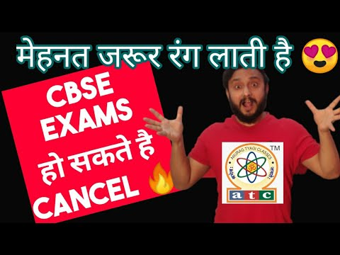 Cbse News | Cbse May Cancel July Exams 🔥 | Cbse Hearing in Supreme Court Case |Anurag Tyagi Classes