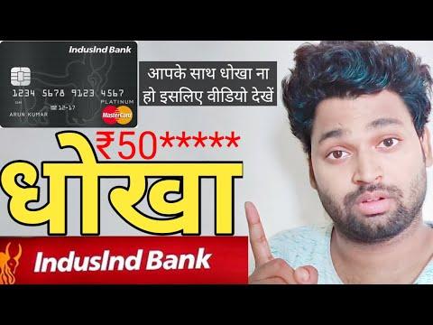 अगर आप ने लिया हे IndusInd Bank Credit Card ये बात जान लो वरना हो सकता है नुकसान
