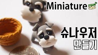 슈나우저 만들기 Miniature Schnauzer  [고무인간] 강아지 캐릭터