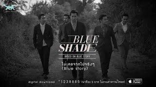 Blue Shade - ไม่เคยจากไปจริงๆ (Blue story) [Official Audio]