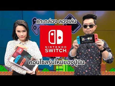 แกะกล่อง ลองเล่น Nintendo Switch คอนโซลพกพารุ่นใหม่ของปู่นิน - วันที่ 27 Mar 2017