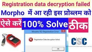 Registration Data decryption failed.. (100% Solve) ठीक हो जायेगा १००%