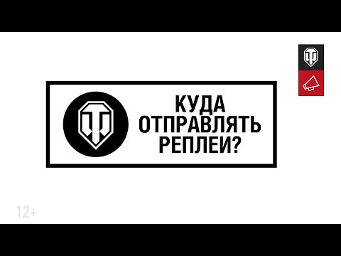 Как отправить реплеи на конкурс ВБР и ЛРН.
