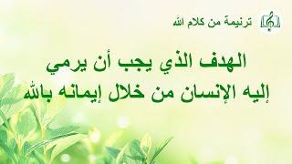 Arabic Christian Song – الهدف الذي يجب أن يرمي إليه الإنسان من خلال إيمانه بالله – ترنيمة