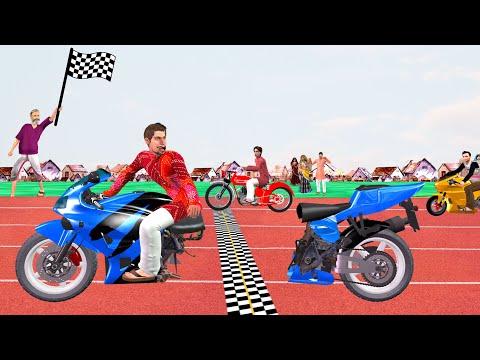 जादुई टूटी हुई मोटरसाइकिल Magical Broken Sports Motorbike  Comedy Video हिंदी कहानिया Hindi Kahaniya