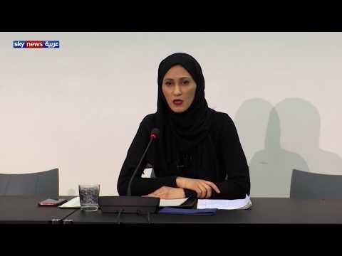 زوجة الشيخ طلال آل ثاني تفضح انتهاكات النظام القطري في جنيف  - نشر قبل 2 ساعة