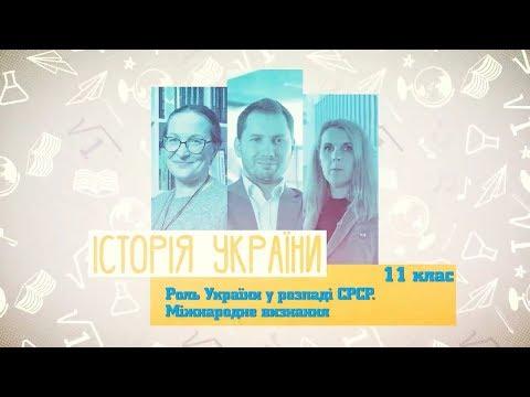 11 класс, 4 мая - Урок онлайн История Украины: Роль Украины в распаде СССР