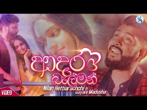 Adara Belman - Nilan Hettiarachchi Ft Gayani Madusha Official Music Video - 2019   Sinhala New Song