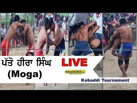🔴 [Live] Patto Hira Singh (Moga) Kabaddi Tournament 12 Jan2018