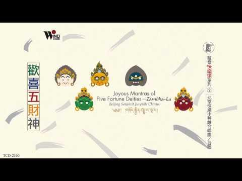 歡喜五財神 - 紅財神心咒(完整演唱版)/ Gung Hay Fat Choy Songs (the Red Jum bala's mantra)