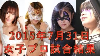 FMW プロレス ノーカット 版 早くも動画化! 2015年7月31日(金) 新木場1...