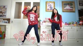 จริงๆ มันก็ดี Dance Cover Drunk GENA DESOUZA By น้องวีว่า พี่วาวาว Wow Sister Toy