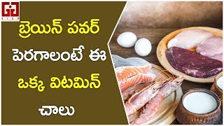 Amazing Health Benefits Of Vitamin B12    Vitamins Benefits   Health Tips    GIGA - Aarogya Rahasyam