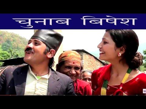 nepali comedy ak 47 part 12 yuvraj bhandari ,sitala,etc. by www.aamaagni.com