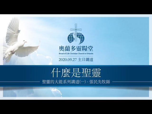 2020.09.27 什麼是聖靈 - 張民先牧師